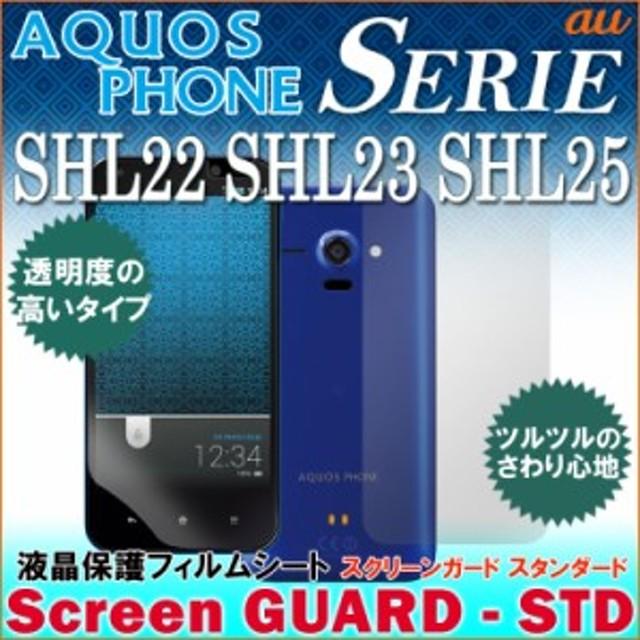 AQUOS Phone SERIE SHL25 SHL23 SHL22 液晶保護フィルム 高透明度