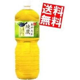 【送料無料】コカコーラ 綾鷹 2LPET 6本入 〔あやたか〕[のしOK]big_dr