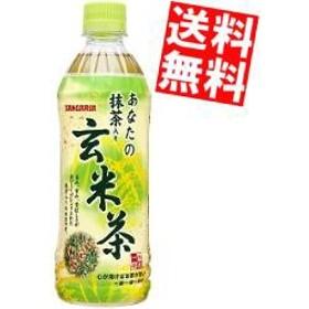 【送料無料】サンガリア あなたの抹茶入り玄米茶 500mlペットボトル 24本入[のしOK]big_dr