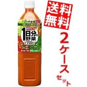 【送料無料】伊藤園 1日分の野菜 900gペットボトル 24本 (12本×2ケース) [野菜ジュース][のしOK]big_dr