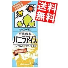 【送料無料】紀文(キッコーマン) 豆乳飲料 バニラアイス 200ml紙パック 18本入[のしOK]big_dr