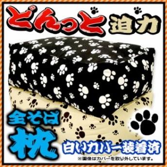 日本製 洗えるカバー付 そば枕 「にくきゅうすたんぷ★」 カバー付 ( 蕎麦 そば そば殼 まくら ピロー マクラ )