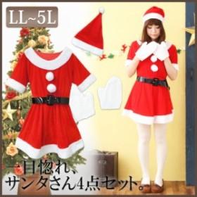 大きいサイズ レディース LL XL 2L レディースサンタクロース コスチューム 4点セット 衣装 サンタ衣装 サンタコスプレ ワンピース クリ
