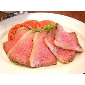 だんらんや 手づくり ローストビーフ (400g) 自然素材/牛肉/手作り
