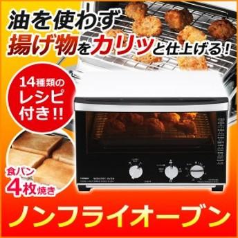 「翌日配達」 ノンフライオーブン ノンオイルフライオーブン TS-D053W トースター構造 オーブントースター 4枚 コンベクションオーブン