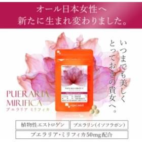 プエラリアミリフィカ(3個セット・180粒) サプリメント サプリ プエラリア 健康食品 _JB _JH _6K _CP