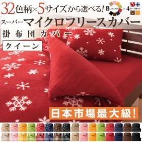 【送料無料】32色柄から選べるスーパーマイクロフリースカバーシリーズ 掛布団カバー クィーン