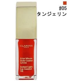 クラランス CLARINS コンフォート リップオイル #05 タンジェリン 7ml 化粧品 コスメ INSTANT LIGHT LIP COMFORT OIL 05 TANGERINE