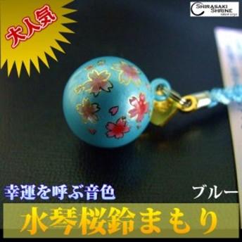 幸福を呼ぶ音色 さくら水琴鈴 ブルー 神社のお守り 開運/桜