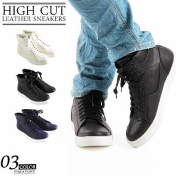 ハイカットレザースニーカー シューズ レザー ハイカット 革 靴 メンズ 黒 白 ネイビー glbb-044 hit_d mf_min