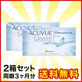 アキュビューオアシス ×2箱 コンタクトレンズ 2week 2ウィーク 送料無料 キャッシュレス5%還元