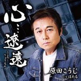 CD / 原田こうじ / 心…遼遠 C/W ほたる