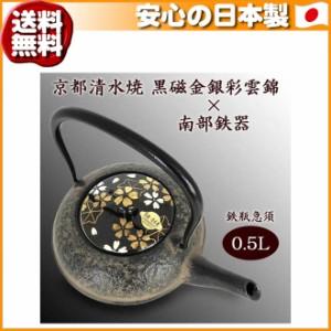 赤磁金銀彩雲錦×南部鉄器 鉄瓶急須 0.5L 京都清水焼