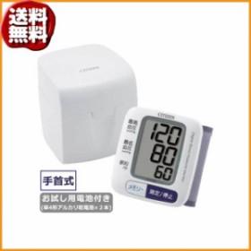 (送料無料)シチズン 手首式血圧計 CH650F