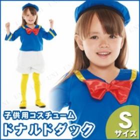 子ども用ドナルドS コスプレ 衣装 ハロウィン 仮装 コスチューム 子供 キッズ 子ども用 アニメ ディズニー 女の子 男の子 こども パーテ