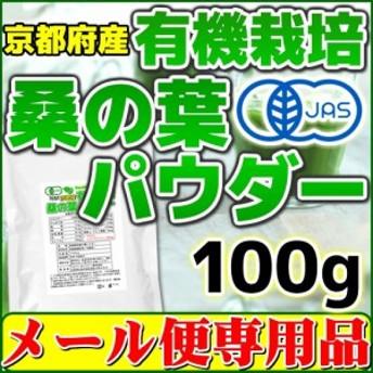 オーガニック 京都府産 桑の葉パウダー100g (有機 桑の葉茶 粉末 青汁 国産)
