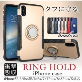 iPhone X ケース リング付きケース iPhone7 iPhone 8 iPhone SE iPhone 6s iPhone 5s iPhone 5 スマホケース リング アイフォンケース