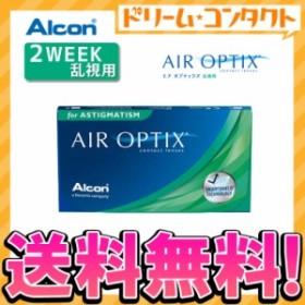 ◇《送料無料》エアオプティクス乱視用《6枚入》/乱視用/トーリック/2week