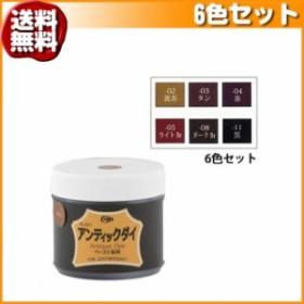 (送料無料)クラフト社 アンティックダイ 6色セット 12021