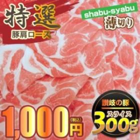 【特選】 讃岐 豚肩 ロース 贅沢 スライス 300g シート包みでお届け しゃぶしゃぶ すき焼き用