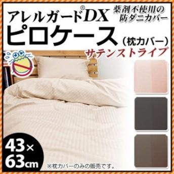 「アレルガードDX」 高密度生地 防ダニ ピロケース 43×63cm ( 枕カバー まくらカバー アレルギー ダニ通過0 薬剤不使用 )