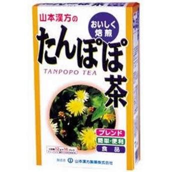 山本漢方 たんぽぽ茶 12g×16包 タンポポ茶 タンポポのお茶 たんぽぽのお茶 ローカフェイン ローカロリー 健康茶