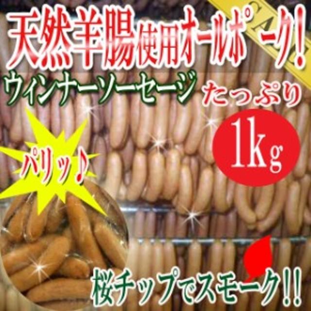 500円オフクーポン配布中! 肉 桜チップでスモークした豚肉100%使用の荒挽きポークウィンナー1kg(500g×2P)/日本加工/冷凍A
