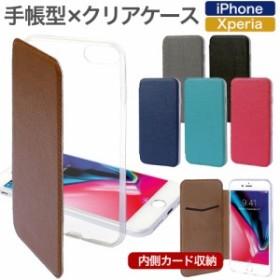 スマホケース iPhone8 iPhone7 au xperia xz1 SO-02K SO-02J 手帳型 全機種対応 スマホカバー 携帯ケース かわいい おしゃれ