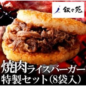 叙々苑 焼肉ライスバーガー特製8個セット(メーカー直送)(メーカー直送)(冷凍便)