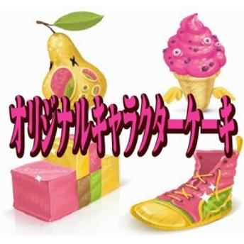 キャラクターケーキオリジナル6号サイズ/誕生日/ギフト/生クリーム/人気/北海道/こどもの日/母の日/お祝い/記念日/父の日