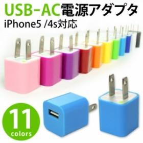 スマホをコンセント充電:変換カラフルAC電源アダプタ LightningケーブルアップルiPhone7対応AC変換コネクタコンセントアダプタ