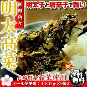 あったかご飯にコレ♪長崎県産 めんたい 高菜 180g×2個/送料無料/高菜/タカナ