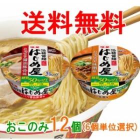 【送料無料(沖縄・離島除く)】明星 低糖質麺 はじめ屋 糖質50%オフ お好み12個(6個単位選択)