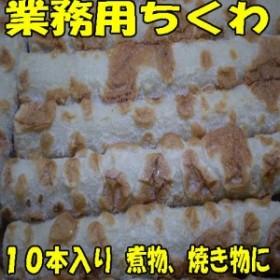 業務用焼きちくわ10本入り450円/業務用/激安/魚肉/お得/おでん/すり身/お惣菜/お弁当