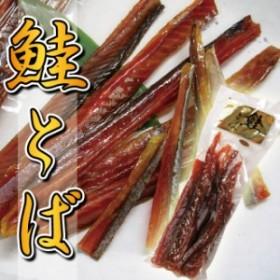 鮭トバ(160g)/おつまみ/サケ/鮭とば/