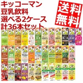 【送料無料】キッコーマン 豆乳飲料200ml紙パック 選べる2ケース 計36本[のしOK]big_dr