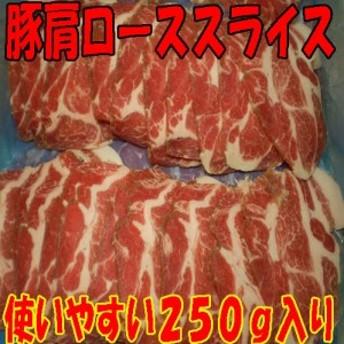 ★豚肩ロースライス250g360円BBQ/アウトレッ/ト業務用/焼肉/豚バラ/ステーキ/角煮