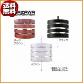 (送料無料)YAZAWA(ヤザワコーポレーション) ペンダントライト 2灯E26電球なし ダークブラウン・Y07PDX100X0