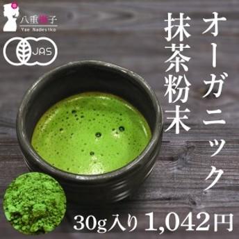 オーガニック抹茶粉末30g入り農薬不使用、化学肥料不使用の有機栽培茶葉から作った有機抹茶粉末!送料無料 OM