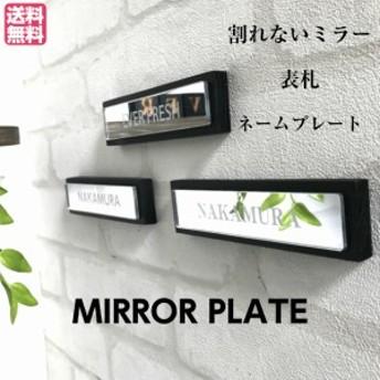 表札 【割れないミラー + 国産檜】 郵便受け / ネームプレート / 看板 / ポスト