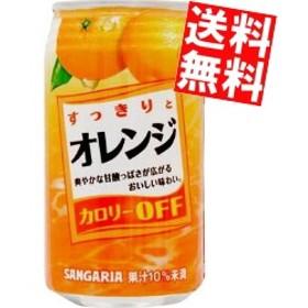 【送料無料】サンガリア すっきりとオレンジ 340g缶 24本入[のしOK]big_dr