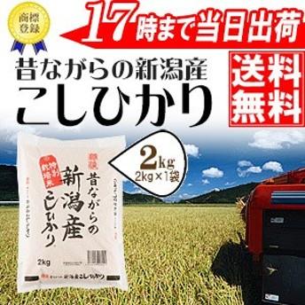 新米 令和元年産 昔ながらの新潟産こしひかり 2kg 特別栽培米 送料無料(一部地域のぞく)
