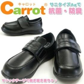 【送料無料】Carrot キャロット フォーマル キッズ ブラック CR C2092 子供靴 男の子 男児 女の子 女児 ローファー 抗菌 消臭