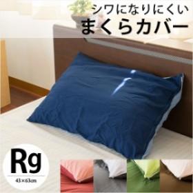 まくらカバー Rgサイズ 43×63cm 無地カラー ( 枕カバー ピロケース 無地 シンプル リバーシブル シワになりにくい )