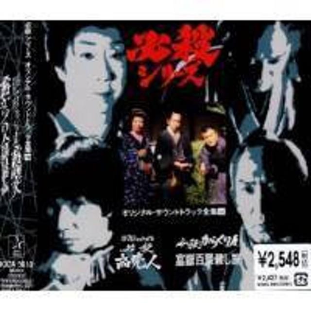 ☆ CD / オリジナル・サウンドト...