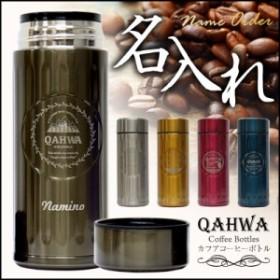 プレゼント 女性 男性 水筒 名入れ QAHWA カフア  ステンレス 軽い《カフア・名入れコーヒーボトル》翌々営業日出荷