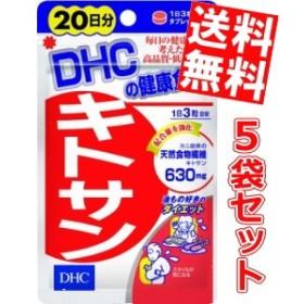 【送料無料5袋セット】DHC 100日分(300粒)キトサン (20日分×5袋) [ダイエット サプリメント][のしOK]big_dr