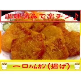【フライ済みで】お肉屋さんの美味しい一口ハムカツ(揚げタイプ)【楽チン】お弁当に!おつまみに!串カツに!