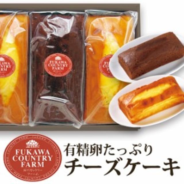 有精卵たっぷりチーズケーキ3本セット(FYC-15)(お菓子 洋菓子 詰め合わせ お礼 お返し お祝い 出産お祝い 出産内祝い 結婚