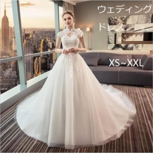 ウェディングドレス ロングトレーン ハイネック レースチュール ビーズ スパンコール ビジュー Aライン ホワイト 結婚式ブライダル花嫁